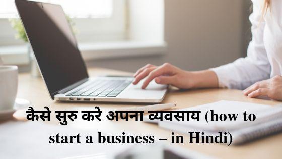 कैसे सुरु करे अपना व्यवसाय (how to start a business – in Hindi)