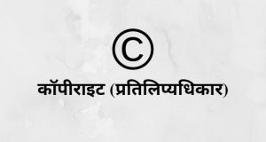 कॉपीराइट (प्रतिलिप्यधिकार)