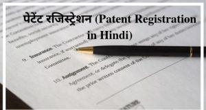 पेटेंट रजिस्ट्रेशन (Patent Registration in Hindi)