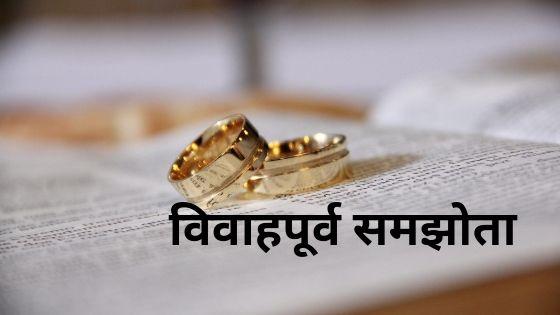 विवाहपूर्व समझोता