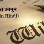 वसीयत कानून (Will in Hindi)