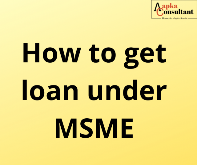 How to get loan under MSME