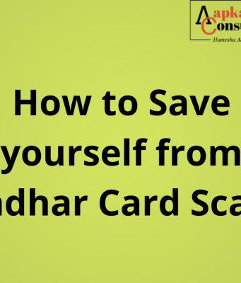 How to Save yourself from Aadhar Card Scam
